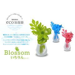 【10P13Dec13_m】 【積水樹脂】 【メール便】 電気を使わないECO加湿器 うるおい Blossom (いちりんタイプ) 【乾燥対策】 【オフィス】 【紙加湿器】 【エコ】