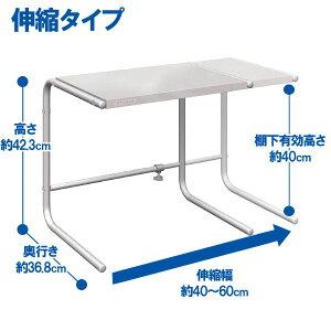 【キッチン用品・収納用品】レンジ上ラック伸縮タイプRUR-EX