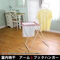 【MISM】アーム&フックハンガー【室内物干洗濯タオル干しコンパクトシングルライフ】1609F