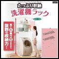 【MISM】たっぷり収納洗濯機ラックハンガーバー付ホワイト【洗濯機ラックランドリーラック収納バスケットハンガーバー付幅伸縮】