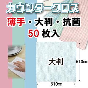 【MISM】カウンタークロス薄手大判抗菌タイプ100枚入ピンク【おしぼり】【テーブル拭き】【食器拭き】【コップ拭き】【増量タイプ】