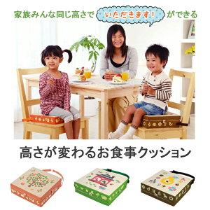 【コジット】高さが変わるお食事クッション【キッズ】【子供】【座布団】【子供椅子】【高さ調節】