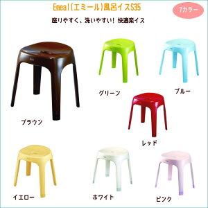 【アスベル】Emeal(エミール)風呂イスS35【お風呂バス浴室風呂椅子風呂いす35cm】
