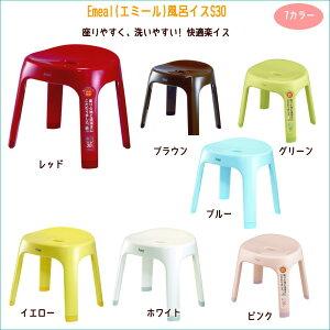 【アスベル】Emeal(エミール)風呂椅子S30【お風呂バス浴室風呂イス風呂いす30cm】