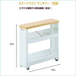 【P15Aug15】【不動技研】スマートワゴンサニタリー3段FT2549