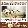 【オリエント】ふとんdeクッション【ふとん布団収納袋ねこ猫ネコ丸洗い】