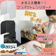 コンパクト ベラスコート ホワイト ブラック キッチン システム ガスコンロ