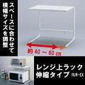 【キッチン用品・収納用品】キッチンストレージ2レンジ上ラック2段H-7341