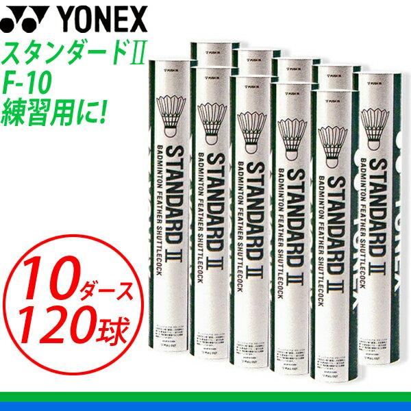 YONEX/ヨネックス/スタンダード2 F-10 10ダース/シャトルコック/