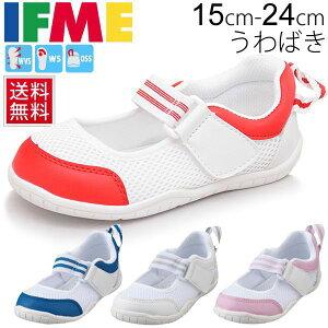 【送料無料】イフミー IFME★キッズシューズ かわいい子供靴!ベストセラー商品★カラフルで履...