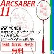 YONEX ヨネックス バドミントンラケット アークセイバー11 ★ガット無料+加工費無料★送料無料★/