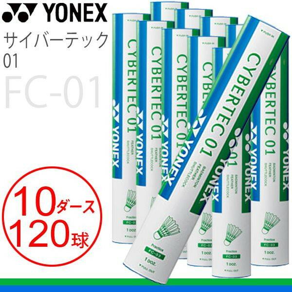 YONEX/ヨネックス/シャトルコック/トレーニング/FC-01/サイバーテック01 10ダース//