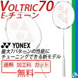 ヨネックス YONEX ボルトリック70 E-チューン★ガット+加工費+送料無料★バドミントンラケット*VT70ETN/