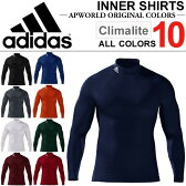 メンズ 長袖 テックフィット インナーシャツ アンダーシャツ モックネック アディダス adidas ランニング 野球 サッカー RKap/S21259/