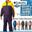 送料無料 コロンビア/Columbia/グラスバレー レインスーツ メンズ ジャケット /アウトドア/PM0003/