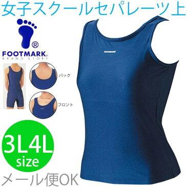FOOT MARK スクール水着 女子用 セパレーツタイプ(上着) 3L〜4Lサイズ/【返品不可】