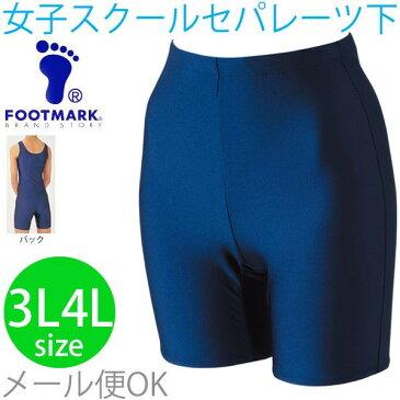 FOOT MARK スクール水着 女子用 セパレーツタイプ(パンツ) 3L〜4Lサイズ/【取寄せ】【返品不可】