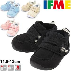 ファーストシューズ ベビーシューズ 男の子 女の子 イフミー IFME ベビー靴 子供靴 11.5-13cm スニーカー 赤ちゃん 出産祝い プレゼント 安心・安全/22-9001/APWORLD【RKap】