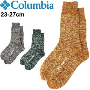靴下 ソックス アウトドアカジュアル 抗菌防臭 メンズ レディース/コロンビア Columbia 23-27cm 杢調 くつした 男女兼用/PU2285