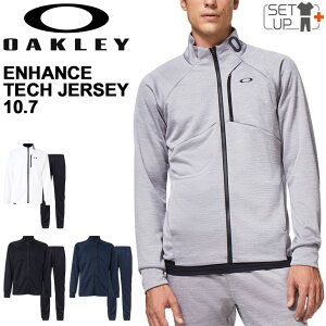ジャージ 上下セット メンズ セットアップ オークリー OAKLEY Enhance Tech Jersey 10.7 ジャケット パンツ 上下組/スポーツウェア 吸汗速乾 トレーニング 男性 運動 ジム/FOA401655-FOA401659