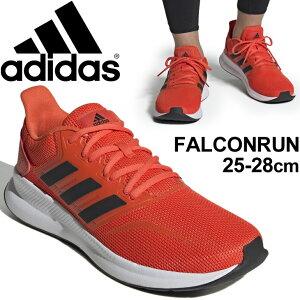 ランニングシューズ メンズ アディダス adidas ファルコンラン M FALCONRUN M/ジョギング トレーニング 男性用 スポーツシューズ スニーカー ウォーキング 運動 靴/FW5060