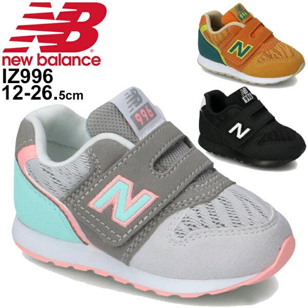 キッズベビーシューズスニーカー12-16.5cm子供靴ニューバランスNewBalance996TIGERPACK/子供靴ベビー靴