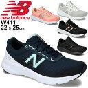 ランニングシューズ レディース B幅 ニューバランス NEWBALANCE W411/女性 靴 ジョギング フィットネス スポーツシューズ 普段履き 運動靴 靴/W411-A