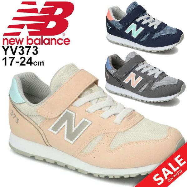 ジュニアスニーカーキッズシューズ子供靴17-24.0cm/ニューバランスNEWBALANCE373LIMITED モデル/スポー