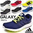 アディダス メンズ ランニングシューズ adidas Galaxy3 ギャラクシー3 男性用 ジョギング ウォーキング トレーニング/AQ6540/AQ6541/AQ6539/AQ6542/AQ6545/AQ6546/