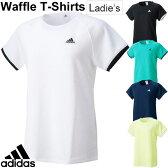 レディースシャツ アディダス adidas ワッフルTシャツ ランニングウェア マラソン フィットネス 女性用 ウィメンズ UPF50+ 紫外線対策 /BIL14/