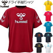 Tシャツ ヒュンメル ワンポイント ハンドボール サッカー フットボール スポーツ トレーニング プリント