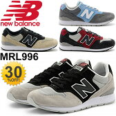 ニューバランス newbalance メンズスニーカー MRL996 シューズ 靴/MRL996/