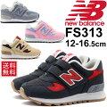 ニューバランスベビーシューズキッズシューズnewbalance子供靴女の子男の子ベビー靴12.0-16.5cmこどもスニーカーベロクロ運動靴正規品/FS313
