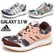 アディダス レディース ランニングシューズ adidas GALAXY 3.1 W トレーニング ジョギング ウォーキング 女性 靴 ギャラクシー 幅広 3E ウィメンズ/BA8702/BA8703/BB4930