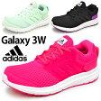アディダス レディースランニングシューズ adidas Galaxy3 W ジョギング ウォーキング フィットネス 女性用 靴 くつ 足幅 3E ウィメンズ/AQ6562/AQ6560/AQ6559/