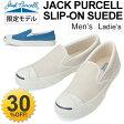 コンバース converse JACK PURCELL 限定モデル ジャックパーセル スリップオン スエード メンズ レディース スニーカー/SLIPonSUEDE/