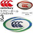 カンタベリー ラグビーボール 3号 canterbury 小学校低学年用 キッズ 日本ラグビー協会認定球/AA02690