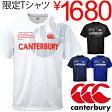カンタベリー Tシャツ 限定 CANTERBURY メンズ 半袖 シャツ ラグビープラクティスシャツ T-SHIRT 男性 吸汗速乾 [cante16]RKap/RA36450/