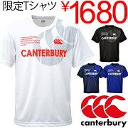カンタベリー Tシャツ CANTERBURY ラグビープラクティスシャツ