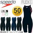 スピード SPEEDO レディース 水泳 競泳 水着 オールインワン FINA承認 FLEX シグマ ニースキン 女性 レース 競技 正規品 試合 大会 SPEEDO レーシングスイムウェア/SD40H53F