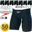 スピード SPEEDO メンズ 競泳用 スパッツ水着 FLEXΣ(フレックスシグマ) ジャマー エントリースイマー 男性 FINA承認 プール 水泳 レース 大会 試合 競技 スイムウェア 正規品 4分丈 スイムウェア/SD70C53F