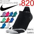 NIKEナイキランニングクッションソックスメンズレディース靴下ジョギングマラソン/SX4845/