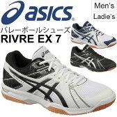 アシックス asics 男女兼用 バレーボールシューズ リブレ EX7 メンズ レディース 男性 女性 靴 くつ 試合 練習 部活/TVR482