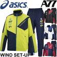 アシックス asics メンズ A77 ウインドブレイカー 上下セット ウインドブレーカー 男性用 ランニング トレーニング スポーツ ジム ジャケット アウター 撥水 はっ水 UVケア/XAW718-XAW818