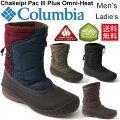 コロンビア/Columbia/メンズ/ウィンターブーツ/チャケイピパック3プラス/オムニヒート/アウトドア/保温/防寒靴/男性用/靴/くつ/YU3803
