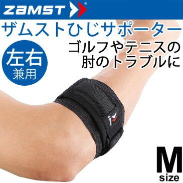ザムスト ZAMST エルボーバンド 腕・肘 サポーター Mサイズ 左右兼用 ゴルフ テニス ひじ ヒジ 男女兼用/374702