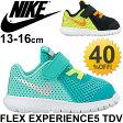ナイキ ベビーシューズ キッズシューズ NIKE フレックス エクスペリエンス 5 TDV ベビー靴 子供靴 13.0-16.0cm スニーカー 844993 運動靴 通園 通学靴 くつ ベロクロ/FLEX-EXP-