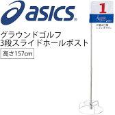 アシックス asics グランドゴルフ 3段スライドホールポスト グラウンドゴルフ 用品 用具 ホールポスト 旗 日本グラウンド・ゴルフ協会認定品/GGG060