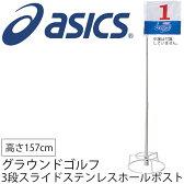 アシックス asics グランドゴルフ 3段スライドホールポスト ステンレス製 日本製 グラウンドゴルフ 用品 用具 ホールポスト 旗 協会認定品/GGG061【返品不可】