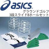 アシックス asics グランドゴルフ 3段スライド ホールポスト 旗 スタートマット 8ホールセット グラウンドゴルフ 用品 用具 大会 競技会 試合 練習/GGG301